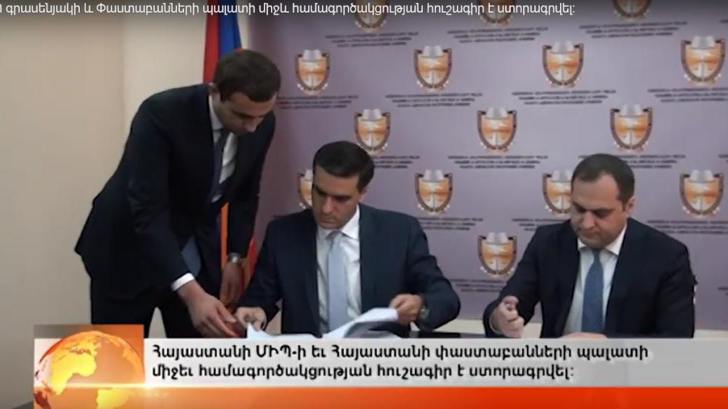 ՄԻՊ գրասենյակի և Փաստաբանների պալատի միջև համագործակցության հուշագիր է ստորագրվել